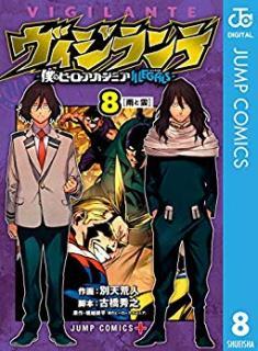 Vigilante Boku no Hero Academia ILLEGALS (ヴィジランテ -僕のヒーローアカデミアILLEGALS-) 01-08