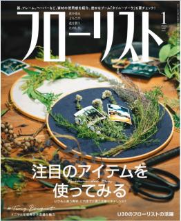 [雑誌] フローリスト 2020年01月号 [Furorisuto 2020-01]