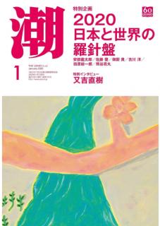 [雑誌] 月刊「潮」電子版 2020年01月号