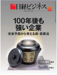 [雑誌] 日経ビジネス 2019年12月09日号