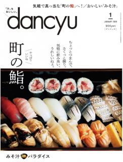[雑誌] dancyu (ダンチュウ) 2020年01月号
