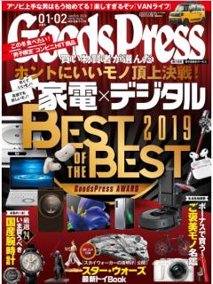 [雑誌] GoodsPress (グッズプレス) 2020年01-02月号