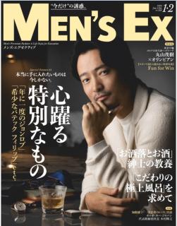 [雑誌] MEN'S EX (メンズ・イーエックス) 2020年01-02月号