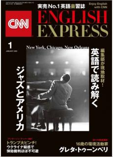[雑誌] CNN ENGLISH EXPRESS 2020年01月号