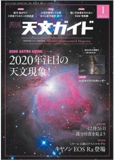 [雑誌] 天文ガイド 2020年01月号 [Tenmon Gaido 2020-01]