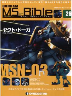 [Artbook] GUNDAM Mobile Suit Bible 週刊 ガンダム・モビルスーツ・バイブル 01-26