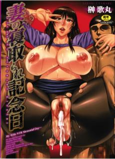 Tsuma no Netorare Kinenbi (妻の寝取られ記念日)
