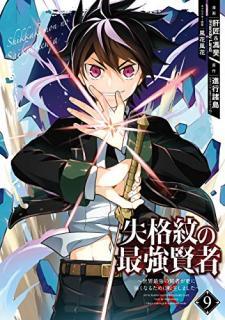 Shikkakumon no Saikyo Kenja (失格紋の最強賢者 ~世界最強の賢者が更に強くなるために転生しました~) 01-09