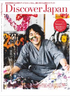 [雑誌] Discover Japan 2020年01月