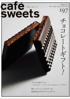 [雑誌] cafe-sweets (カフェ-スイーツ) vol.197