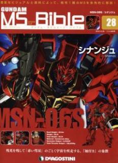 GUNDAM Mobile Suit Bible 週刊 ガンダム・モビルスーツ・バイブル 01-28