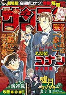 Weekly Shonen Sunday 2020-01 (週刊少年サンデー 2020年01号)