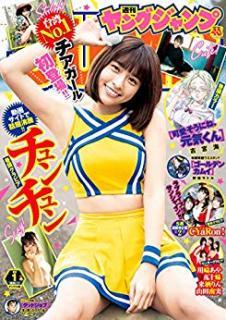 Weekly Young Jump 2020-01 (週刊ヤングジャンプ 2020年01号)
