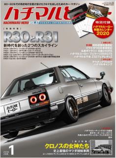 Hachimaru Hiro 2020-01 (ハチマルヒーロー 2020年01月号)