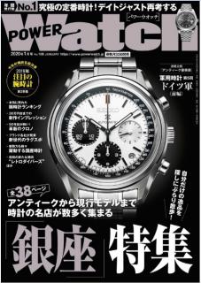 PowerchiLive 2020-01 (パワーウオッチ・ライブラリー 2020年01月号)