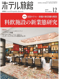 Hoteru Ryokan 2019-12 (月刊ホテル旅館 2019年12月号)