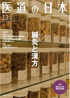 Ido no Nihon 2019-12 ( 医道の日本 2019年12月号)