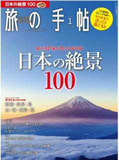[雑誌] 旅の手帖 2020年01月号 [Tabi no Techou 2020-01]