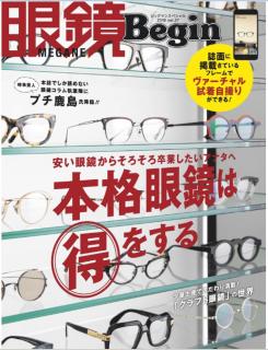 [雑誌] 眼鏡Begin (ビギン) vol.27