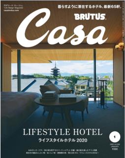 [雑誌] Casa BRUTUS (カーサ ブルータス) 2020年01月号
