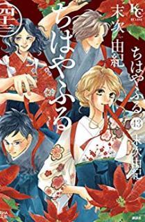 Chihaya Furu (ちはやふる) 01-43
