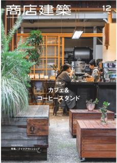 [雑誌] 商店建築 2019年12月号 [SHOTENKENCHIKU 2019-12]