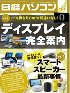 [雑誌] 日経パソコン 2019年12月09日号 [Nikkei Pasokon 2019-12-09]
