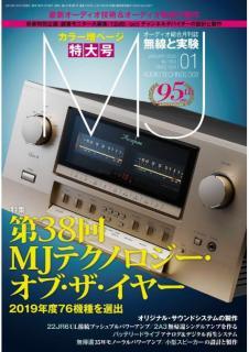 [雑誌] MJ無線と実験 2020年01月号 [MJ Musen toJikken 2020-01]
