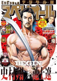 [雑誌] ビッグコミックスペリオール 2020年01号 [Big Comic Superior 2020-01]