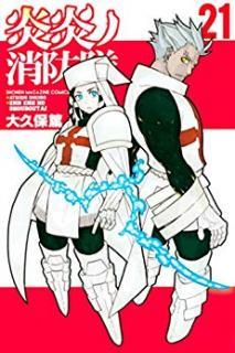 Enen no Shouboutai (炎炎ノ消防隊) 01-21