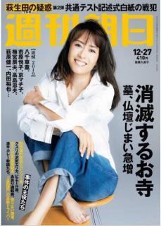 [雑誌] 週刊朝日 2019年12月27日号 [Weekly Asahi 2019-12-27]