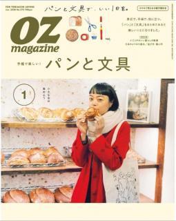 [雑誌] OZmagazine (オズマガジン) 2020年01月号