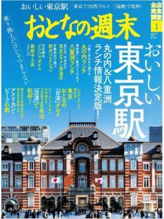 [雑誌] おとなの週末 2020年01月号 [Otona No Shumatsu 2020-01]