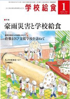 [雑誌] 月刊学校給食 2020年01月号 [Gakko Kyushoku 2020-01]