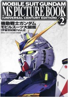 機動戦士ガンダム モビルスーツ大図鑑 「宇宙世紀編」 Vol.1-2 [Mobile Suit Gundam – MS Picture Book [Universal Century Edition] Vol.1-2]