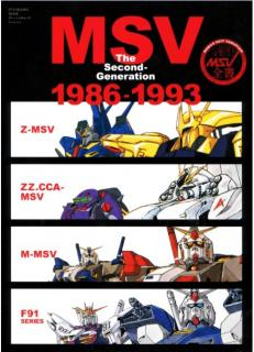 Mobile Suit Gundam – MSV The Second – Generation 1986-1993