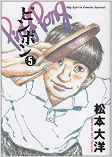 [松本大洋] ピンポン 第01-05巻