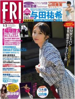 [雑誌] FRIDAY (フライデー) 2020年01月03日号