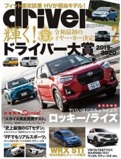 [雑誌] driver(ドライバー) 2020年02月号