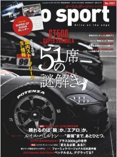 [雑誌] AUTOSPORT (オートスポーツ) No.1521