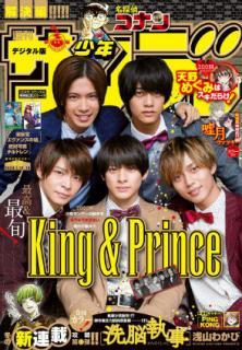 [雑誌] 週刊少年サンデー 2020年04-05合併号 [Weekly Shonen Sunday 2020-04-05]