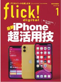 [雑誌] flick! digital (フリックデジタル) 2020年01月