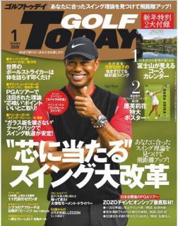 [雑誌] GOLF TODAY (ゴルフトゥデイ) 2020年01月号