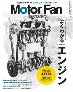 [雑誌] Motor Fan illustrated Vol.159