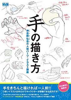 Te no Egakikata (手の描き方)