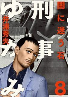 Keiji yugami (刑事ゆがみ) 01-08