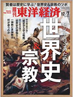 Weekly Toyo Keizai 2019-12-07 (週刊東洋経済 2019年12月07日号)