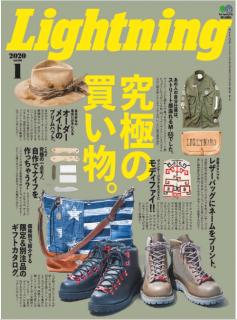 [雑誌] Lightning (ライトニング) 2020年01月