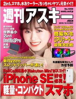 Weekly Ascii 2019-12-03 (週刊アスキー 2019年12月03日)