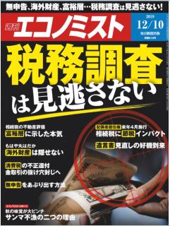 Weekly Echonomist 2019-12-10 (週刊エコノミスト2019年12月10日号)